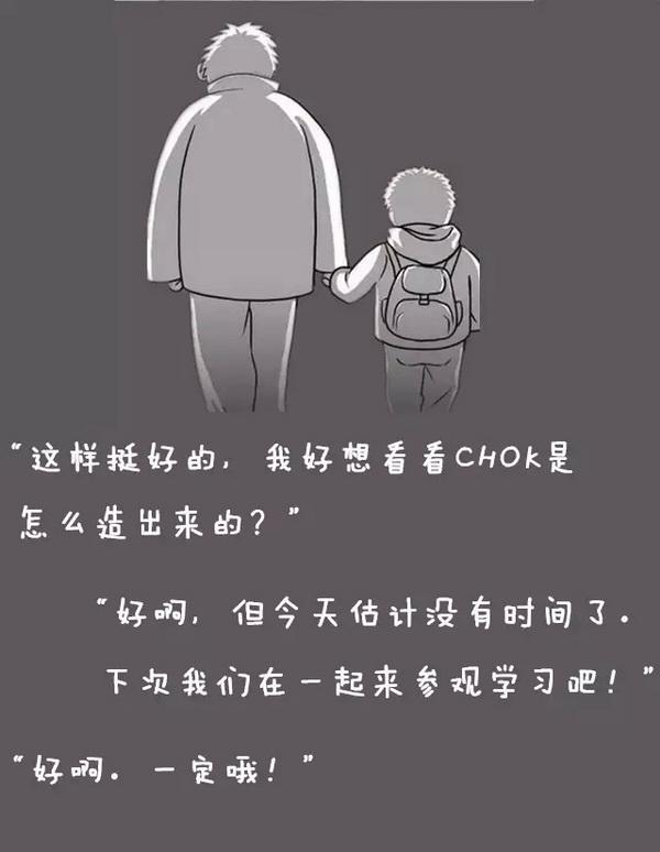 街遇CHOK,我的《爸爸�f》故事。