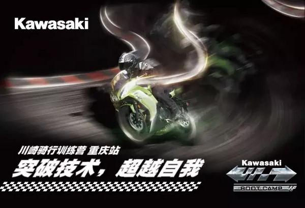 川崎2016骑行训练营之重庆站|正式报名启动!