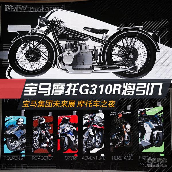 宝马未来展摩托之夜G310R等9款车将引入