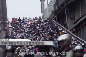 《每周机车报道》台湾地区如何管理摩托车和电动车