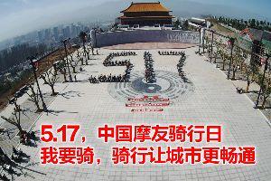 517 摩友宣示中国骑行日