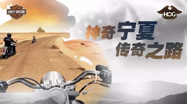 哈雷戴维森中国第八届全国车主骑行活动正式开启