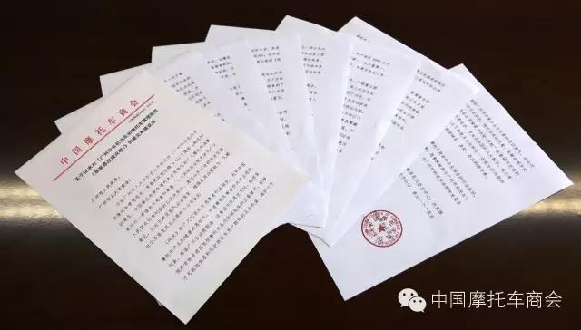反对禁摩中国摩托车商会代表行业发声