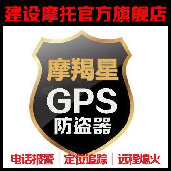 正品摩羯星GT600B GT600C 电动车汽车摩托车防盗器GPS报警器无界