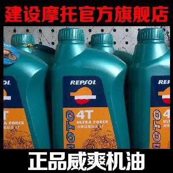 正品REPSOL/威爽润烁摩托车机油润烁动力15W-50 10W-40 5W-40