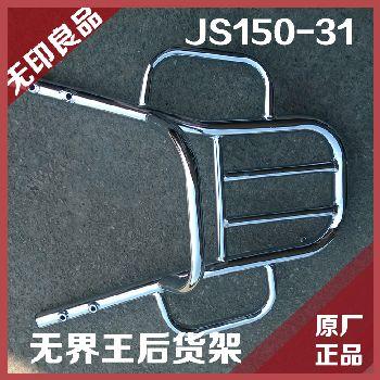 建设摩托无界王 JS150-32 150-31后货架 边包架 侧翻大脚踏板尾架