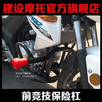 建设无界王JS150-31摩托车保险杠竞技特技一字防摔胶前护杠