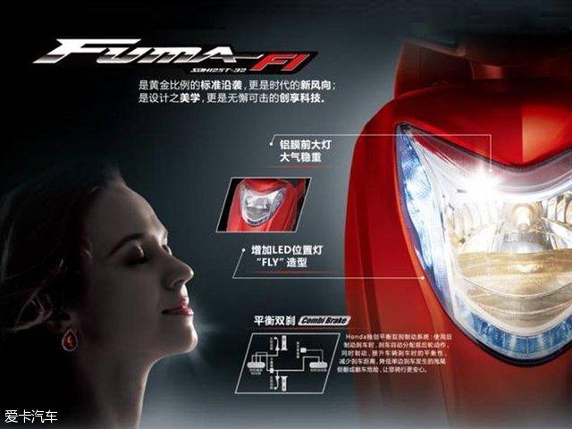 新大洲本田推出新飞梦FI搭载电喷系统