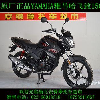 雅马哈飞致150摩托车