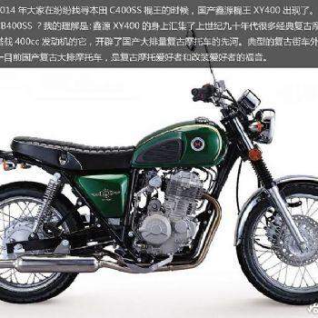 鑫源XY400