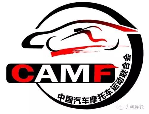 力帆工业设计中心入围中国汽摩运动联合会会标设计大