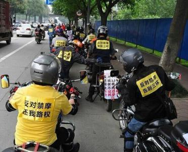 大势所趋广州禁摩政策坚冰松动