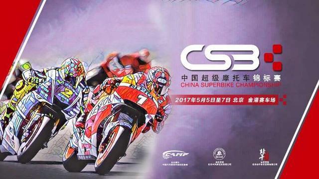 摩托盛宴袭来CSBK首站5月6日金港正式开赛
