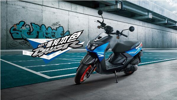 台湾雅马哈发布新款BWSR125色彩鲜活明快