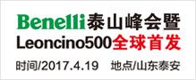��{利泰山峰��暨leoncino500全球首�l
