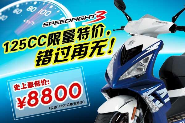 标致Speedfight125 限量特价8800元