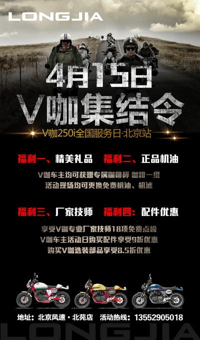 龙嘉摩托V咖服务集结令•北京站