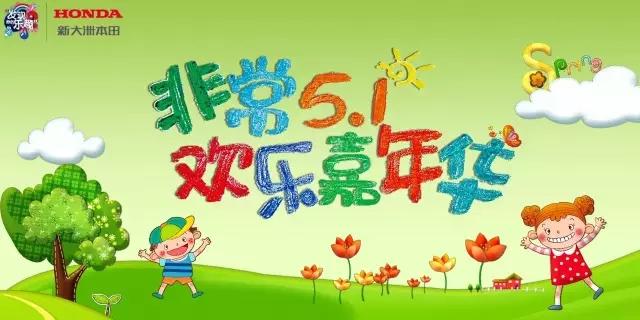 『五一快乐』新大洲本田助你FUN肆购&FUN肆玩!