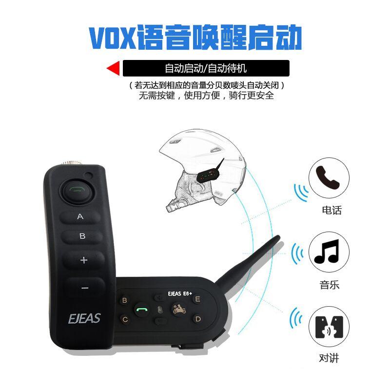 双十一特价!EJEAS-E6PLUS蓝牙对讲机 带前车手柄遥控对讲机 两个更方便1切5人蓝牙耳机