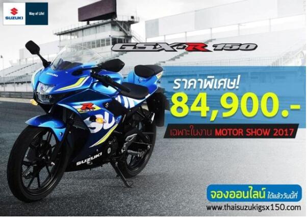 铃木GSX-R150泰国上市售价1.7万元