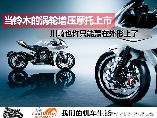 铃木涡轮增不好压摩托有望上市,比H2更亲民