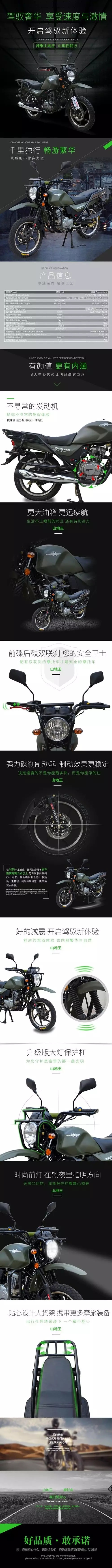 配有双联刹的摩托车为安全护航银钢山地王