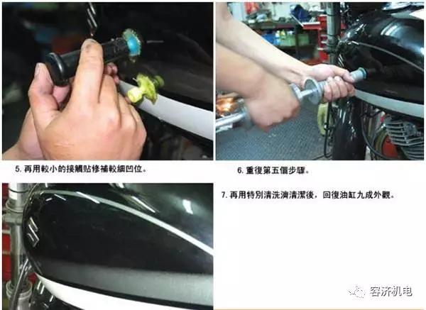 摩托车油箱碰瘪凹陷变形,怎么复原?