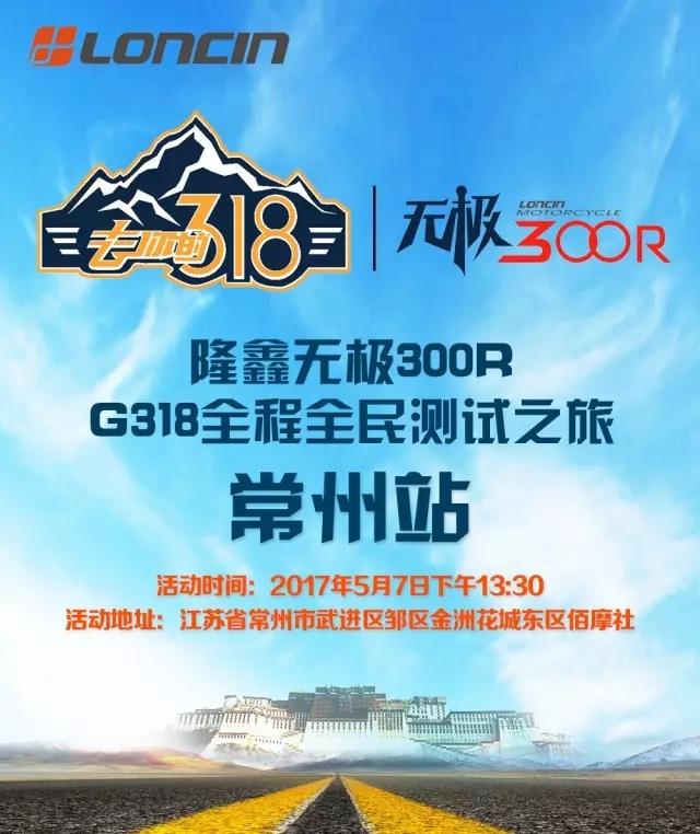 去你的318,无极300R从上海出发!
