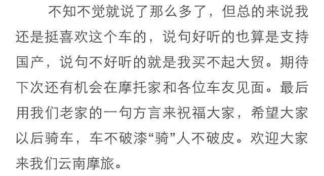 """黄龙600车主""""点燃最后半截烟""""自述虐恋"""