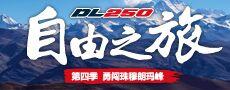 豪爵铃木DL250自由之旅2017
