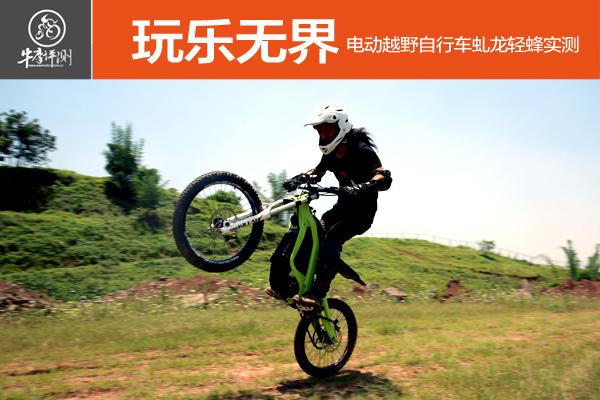 玩乐无界 电动越野自行车虬龙轻蜂实测