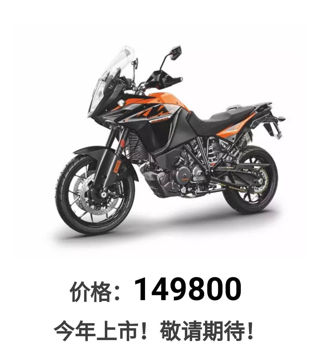 14.98万,KTM公布新款1090ADVENTURE国内售价
