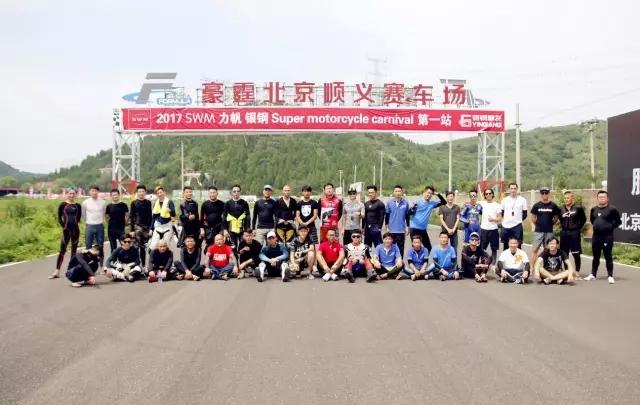 Supermoto的强大SWM2017培训挑战赛北京第一站