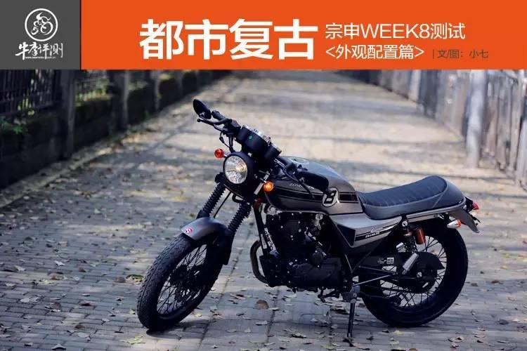 宗申 国四电喷WEEK8 ZS150-52复古(出口转内销)包邮