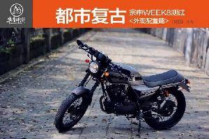宗申 WEEK8 ZS150-52复古(出口转内销)包邮