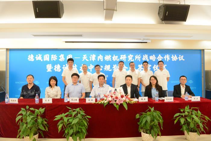 德诚国际与天津内燃机研究所战略合作签约仪式