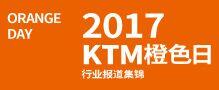 2017KTM橙色日 行业报道集锦