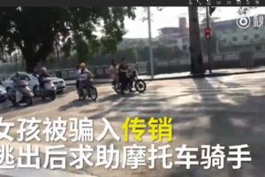 正义摩托车骑士 勇救逃出传销的少女