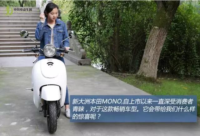 无可挑剔的出行伴侣 试骑新大洲本田mono