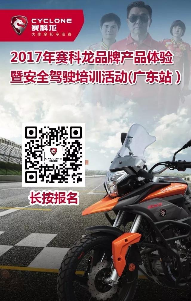 赛科龙免费安全驾驶培训(广东站)报名开启
