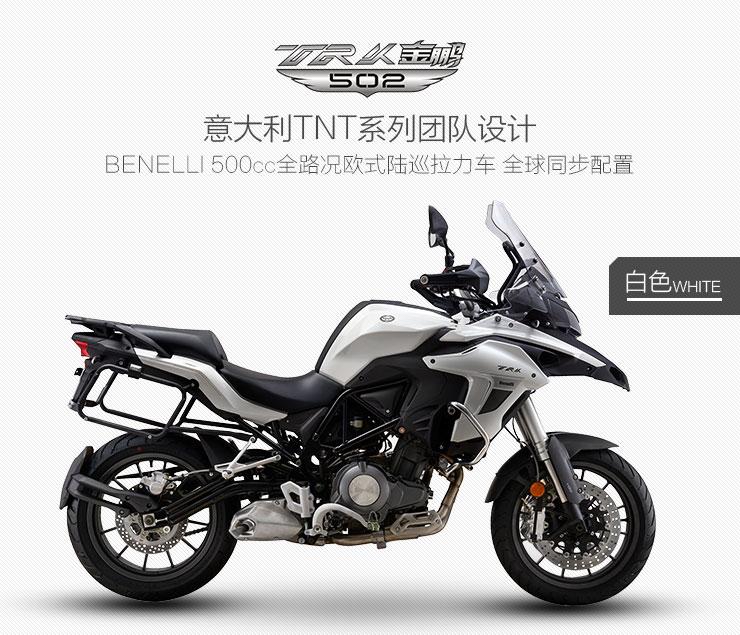 贝纳利Benelli 金鹏TRK502标准款/ABS 全路况欧式陆巡拉力车摩托车
