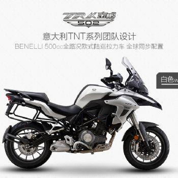 贝纳利Benelli 金鹏TRK502ABS 金鹏TRK 502X ABS+三铝箱版可定金全路况欧式陆巡拉力车摩托车