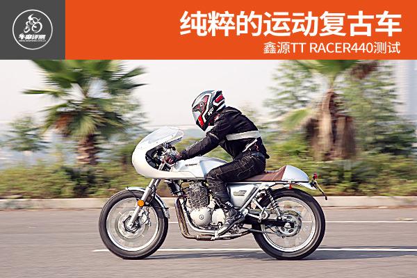 纯粹的运动复古车 测鑫源TT RACER440