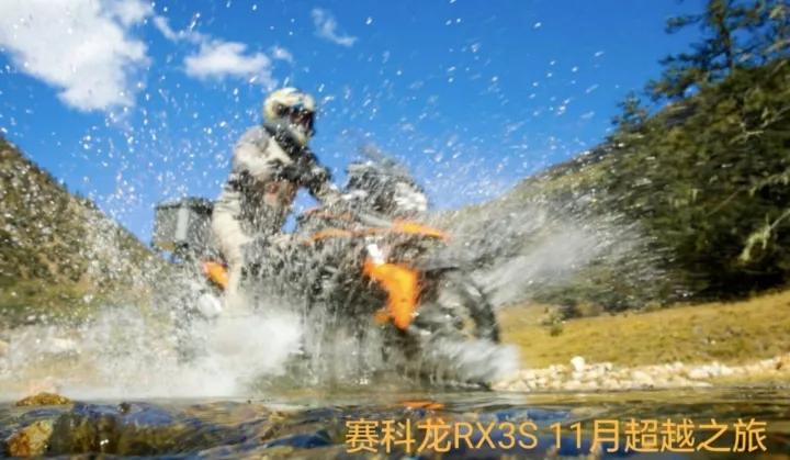 超越季节的想象赛科龙RX3S超越之旅第1集