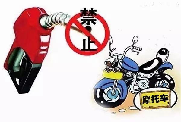 你怎么看摩托车加油难或被特殊对待?