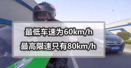 骑摩托车上高速?要满足这6个条件!