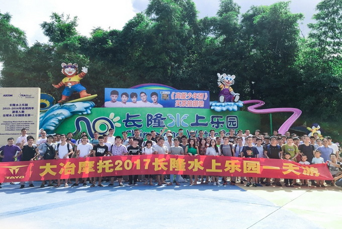 豪江摩托 2017员工旅游活动