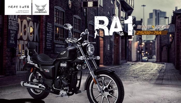 宗申RA1美式太子,国四版全新来袭,直把设计、PY200发动机、德尔福电喷,细节全面升级。