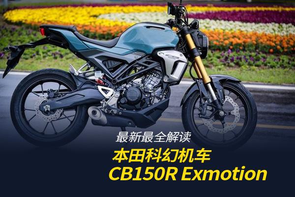 最新最全解读 本田科幻机车CB150R Exmotion