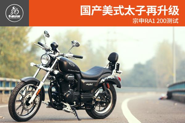 国产美式太子再升级 宗申RA1 200测试